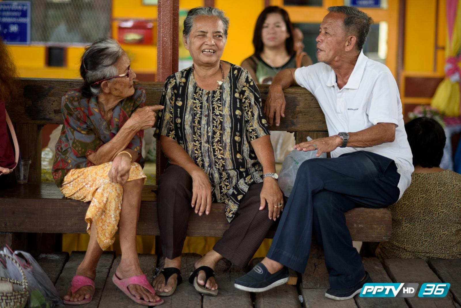 """สงกรานต์นี้ !!! อย่าลืมมอบความรัก """"ผู้สูงอายุ"""" ลดความเสี่ยงภาวะซึมเศร้า"""