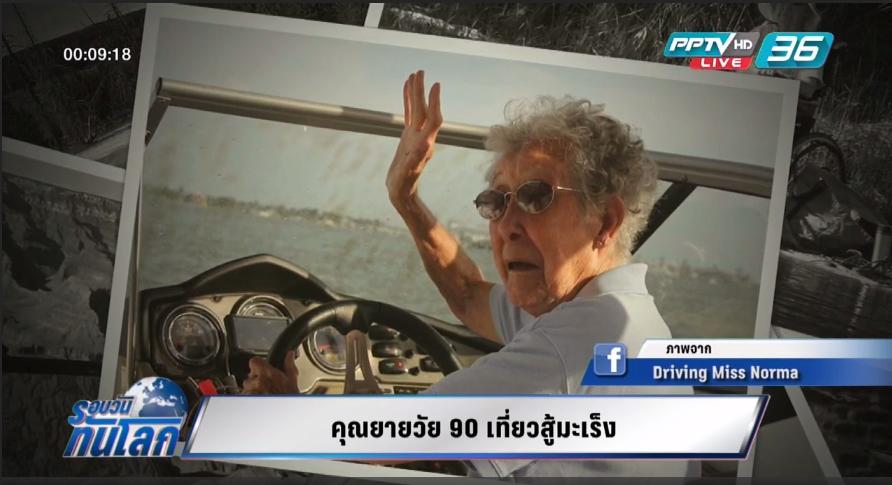 คุณยายวัย 90 เที่ยวสู้มะเร็ง