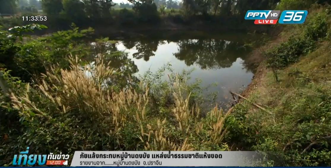 ภัยแล้งกระทบหมู่บ้านดงบัง แหล่งน้ำตามธรรมชาติแห้งขอด
