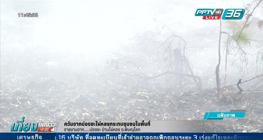 ควันจากบ่อขยะไผ่หลง กระทบชุมชนในพื้นที่