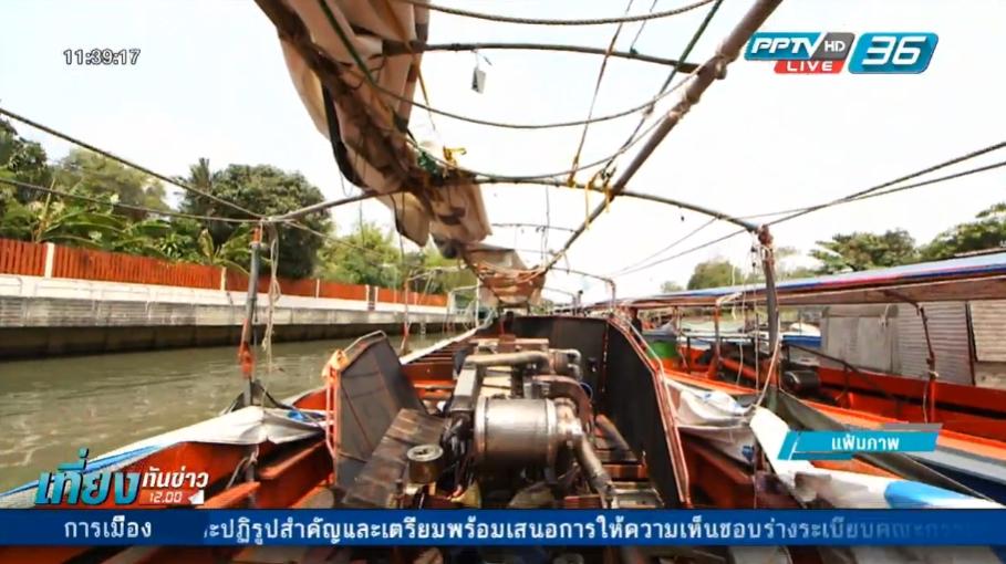 รมช.คมนาคม สั่งงดใช้ก๊าซ แอลเอ็นจี กับเรือโดยสารทุกชนิด