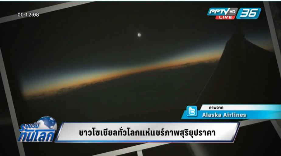 """โลกโซเชียลแห่แชร์รูป """"สุริยุปราคา"""" จากมุมมองบนเครื่องบิน"""
