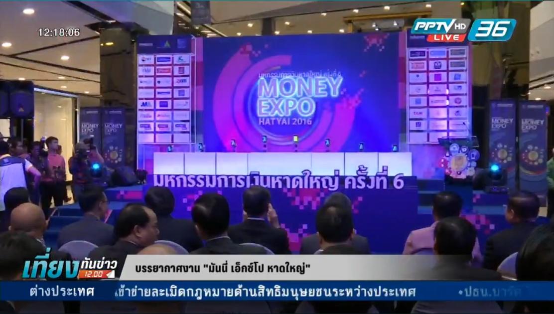 เริ่มแล้ว..งาน Money Expo 2016 หาดใหญ่