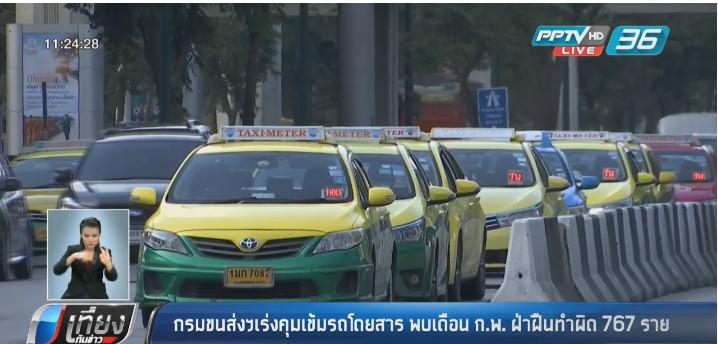 กรมขนส่งฯคุมเข้มรถโดยสารพบก.พ.ฝ่าฝืนทำผิด 767 ราย