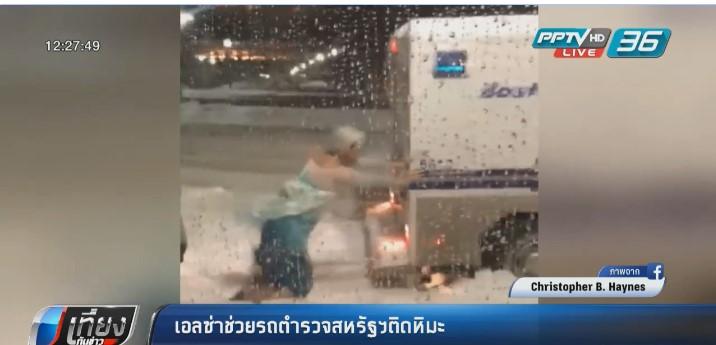 """""""เอลซ่า""""ช่วยดันรถตำรวจสหรัฐฯ ติดหิมะ"""