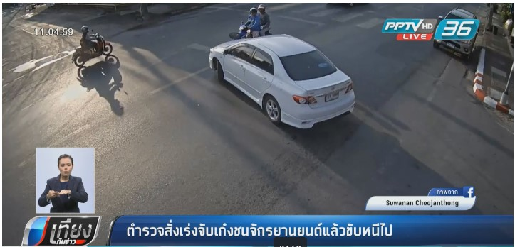 ตำรวจสั่งเร่งจับเก๋งชนจักรยานยนต์แล้วหนี