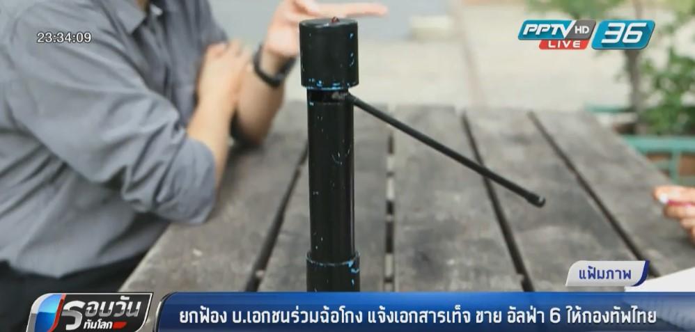 """ยกฟ้องบ.เอกชนขาย """"อัลฟ่า 6""""ให้กองทัพไทย"""