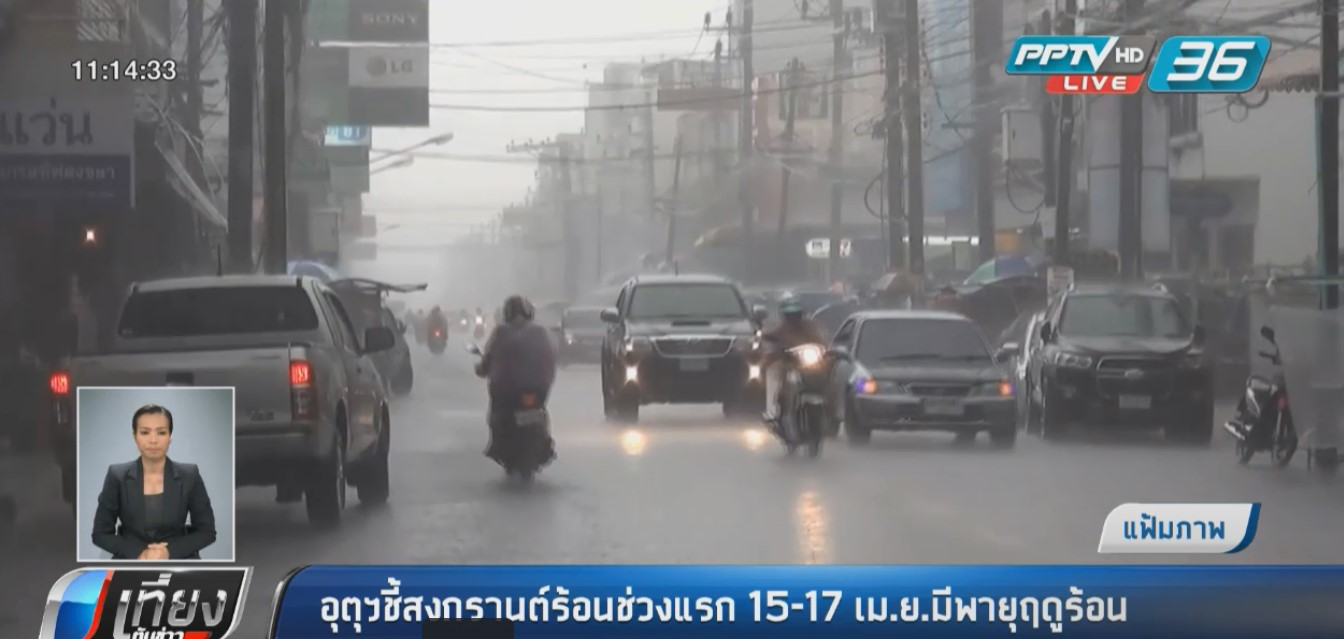 """อุตุฯชี้ """"สงกรานต์ร้อน""""ช่วงแรก15-17 เม.ย.มีพายุ"""