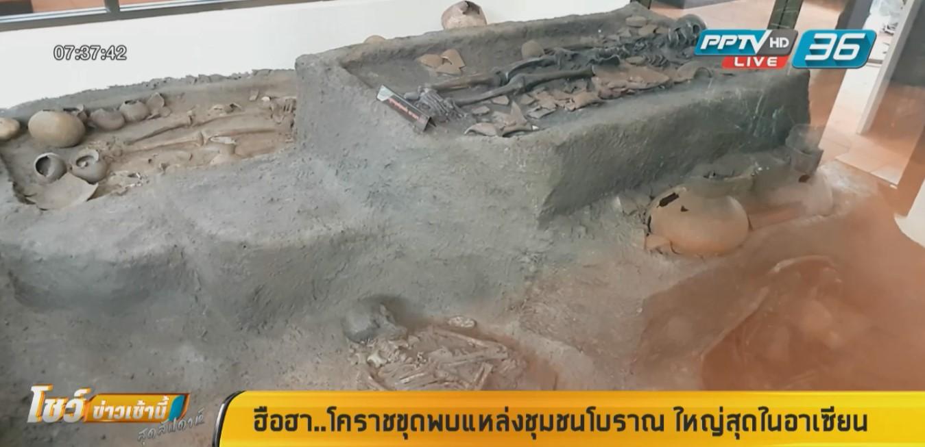ฮือฮา!โคราชขุดพบแหล่งชุมชนโบราณใหญ่สุดในอาเซียน