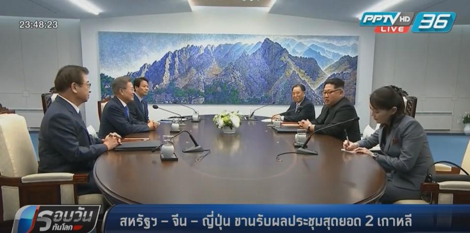 """""""สหรัฐฯ – จีน – ญี่ปุ่น""""ขานรับผลประชุมสุดยอด 2 เกาหลี"""
