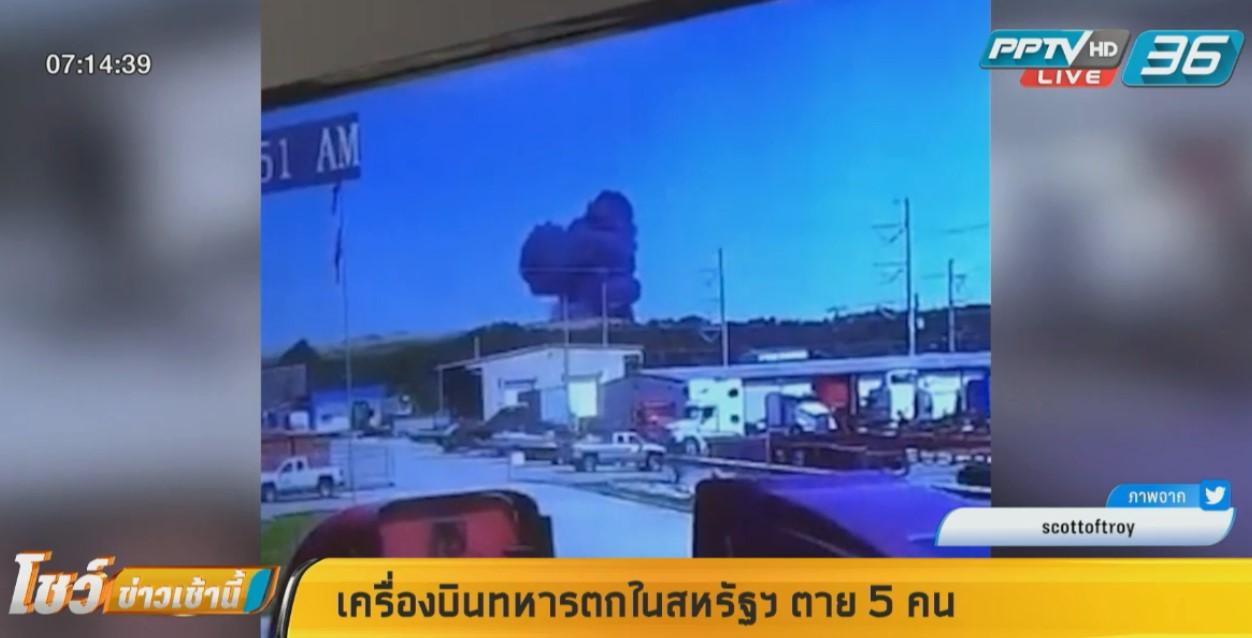 เครื่องบินทหารตกในสหรัฐฯดับ 5 คน