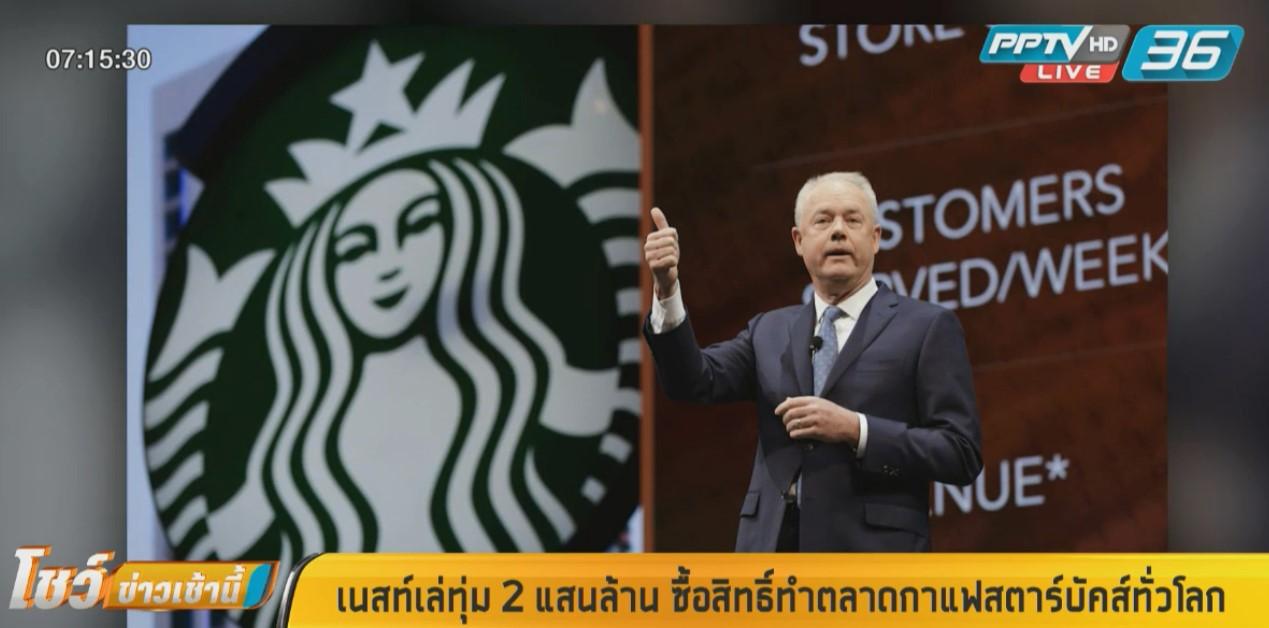 """""""เนสท์เล่""""ควัก 2.3 แสนล้าน ซื้อสิทธิ์ทำตลาดกาแฟ """"สตาร์บัคส์""""ทั่วโลก"""