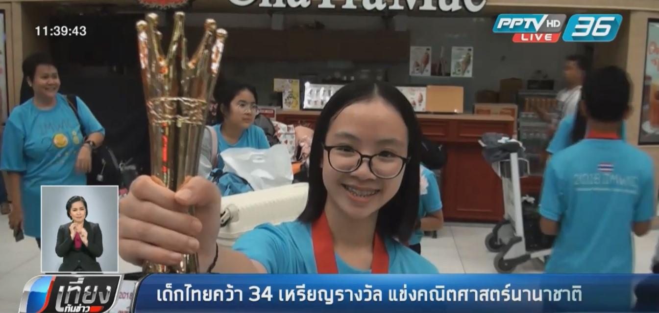 """""""เด็กไทย"""" คว้า 37 รางวัลแข่งคณิตศาสตร์นานาชาติ"""