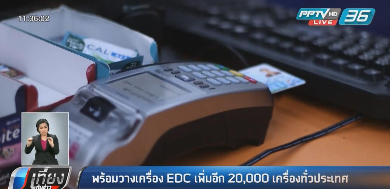 """""""กรมบัญชีกลาง""""วางเครื่อง EDC ร้านธงฟ้าเพิ่ม 20,000 เครื่อง"""
