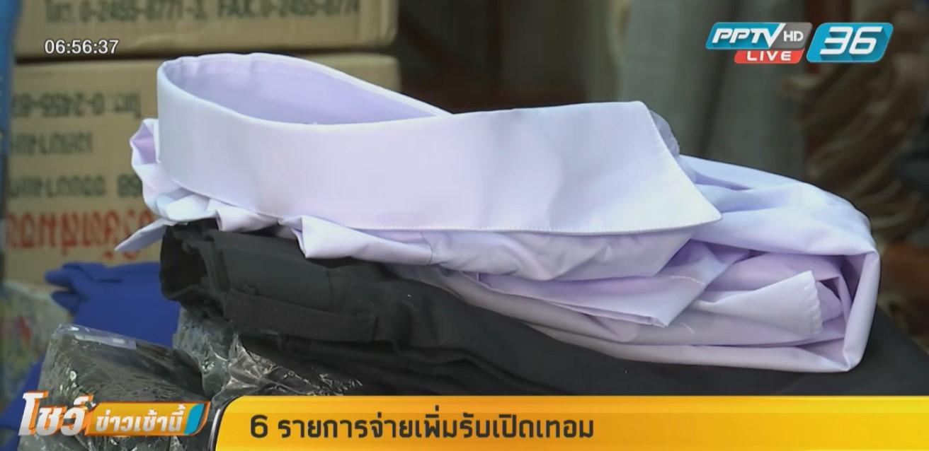 """ศูนย์วิจัยกสิกรไทย เผย ผู้ปกครอง """"รายจ่ายเพิ่มรับเปิดเทอม"""""""