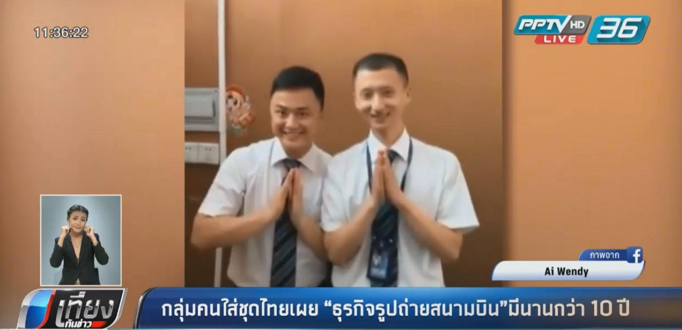 """เผยคลิปสาวใส่ชุดไทยคล้องมาลัยชาวจีนเป็นกลุ่มธุรกิจ""""รูปถ่ายสนามบิน"""""""