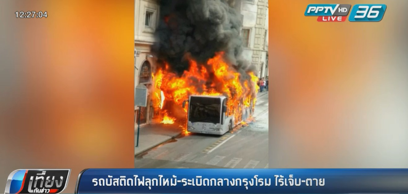 ระทึก! รถบัสติดไฟลุกไหม้-ระเบิดกลางกรุงโรม ไร้เจ็บ-ตาย