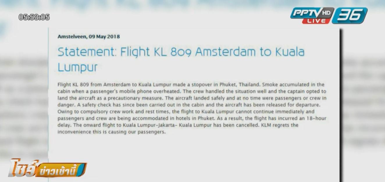 ระทึก! เครื่องบินเนเธอร์แลนด์ลงฉุกเฉินที่ภูเก็ต