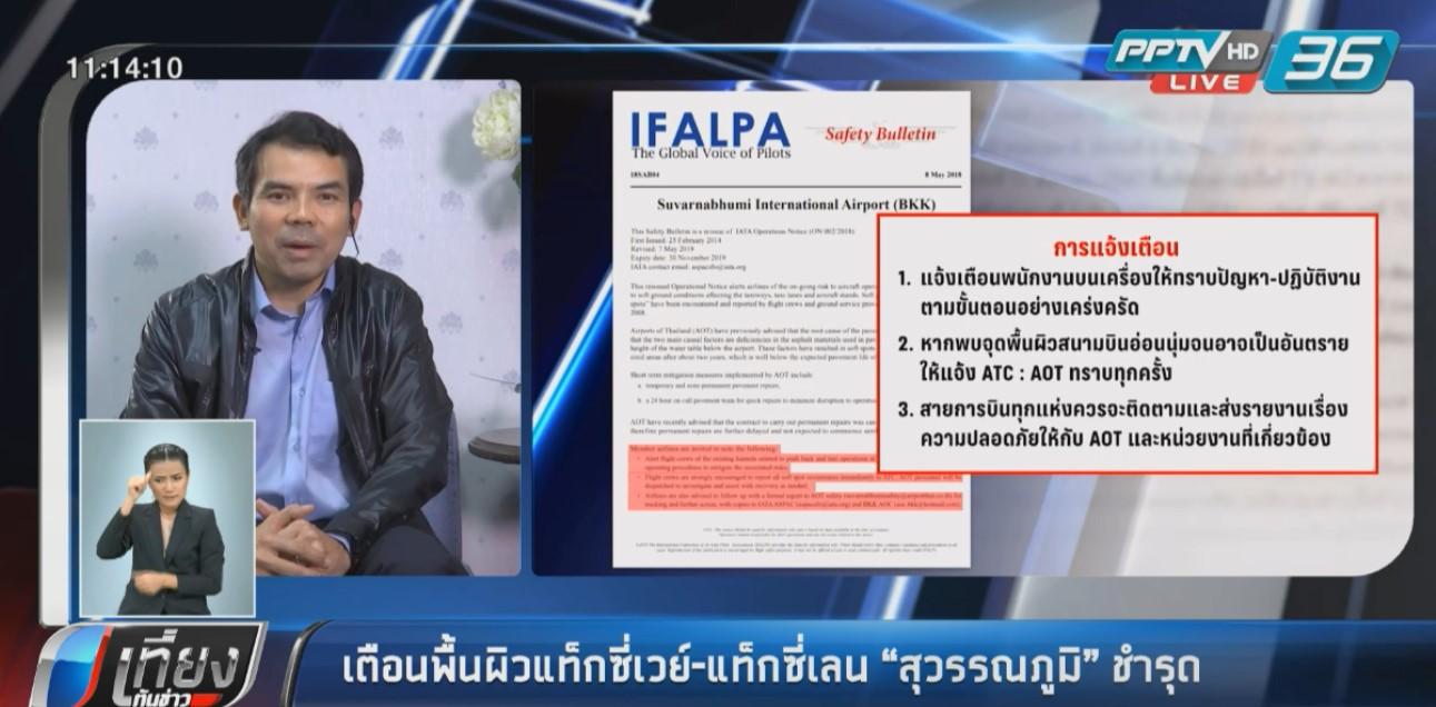 """แนะ ทอท.แจง """"IFALPA""""เพื่อสร้างความมั่นใจแก่ """"ผู้โดยสาร-นักบิน"""""""