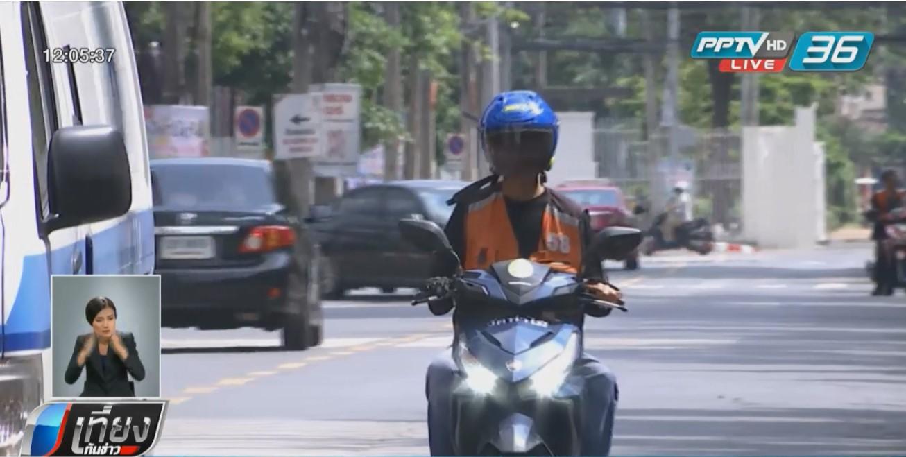 """กรมขนส่งฯยัน """"Grab bike""""ไม่ขออนุญาตวิ่งรับ-ส่งคน มีความผิด"""