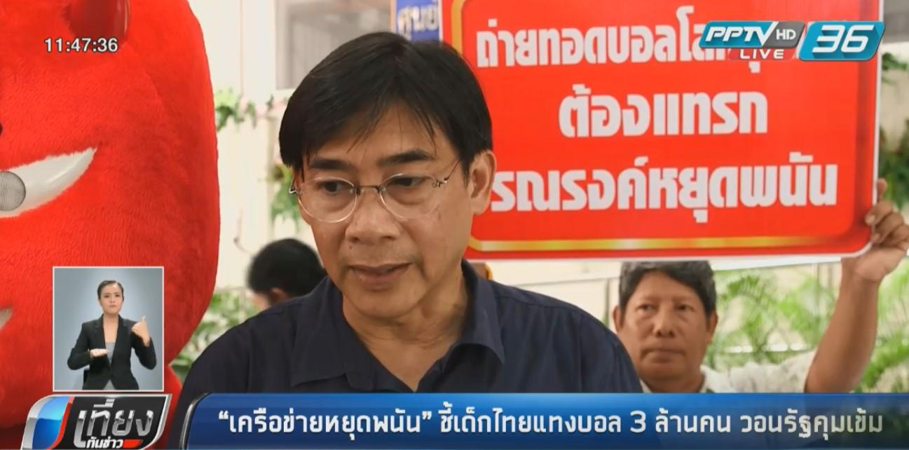 """""""เครือข่ายหยุดพนัน"""" ชี้เด็กไทยพนันบอล 3ล้านคน วอนรัฐคุมเข้ม"""