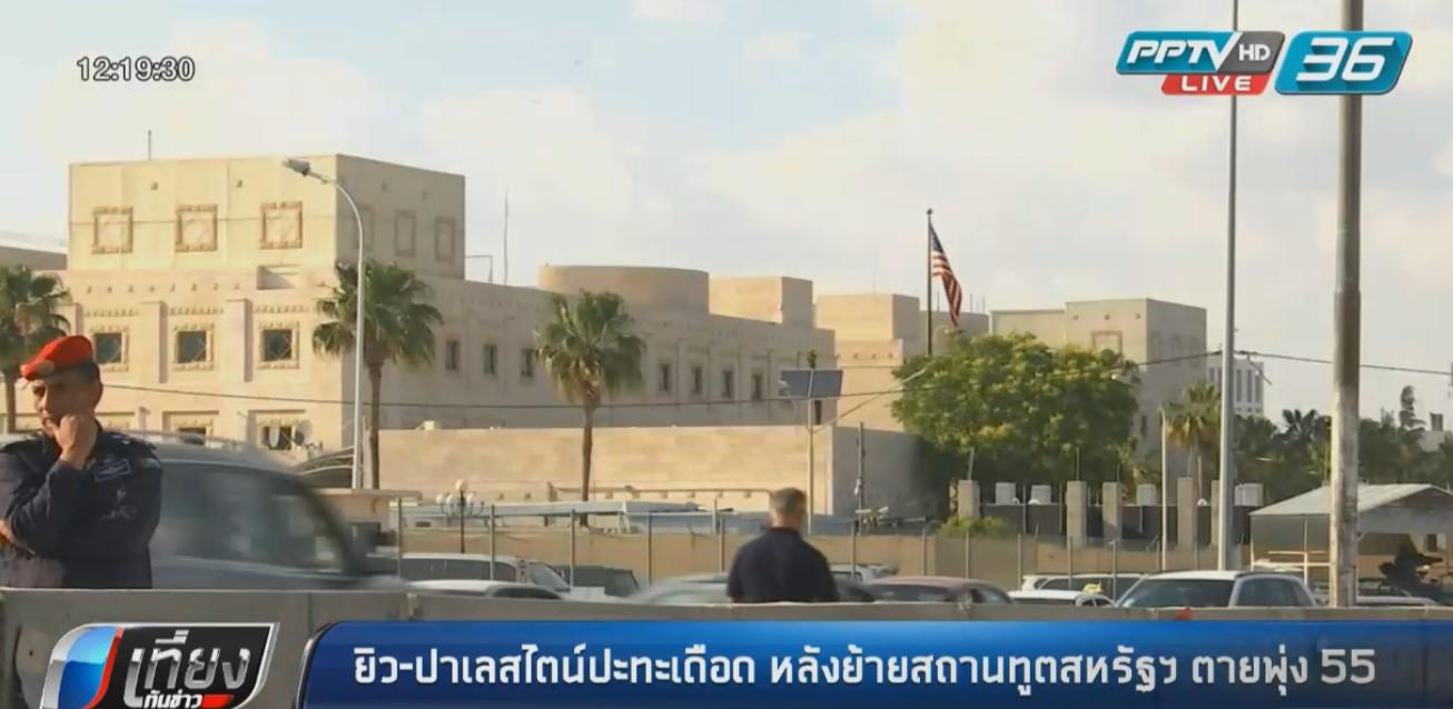 """""""ยิว-ปาเลสไตน์""""ปะทะเดือด หลังสหรัฐฯย้ายสถานทูต ตายพุ่ง 55 คน"""
