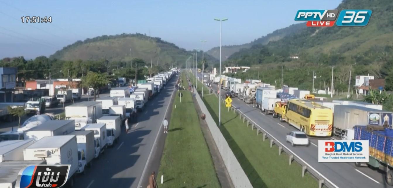 """สิงห์รถบรรทุกบราซิล ปิดถนนประท้วงทั่วประเทศ หลัง """"ราคาน้ำมันพุ่ง"""""""