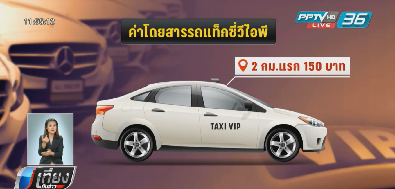 """ขนส่งยกระดับคุณภาพแท็กซี่ ดัน """"TAXI VIP"""" ให้บริการ"""