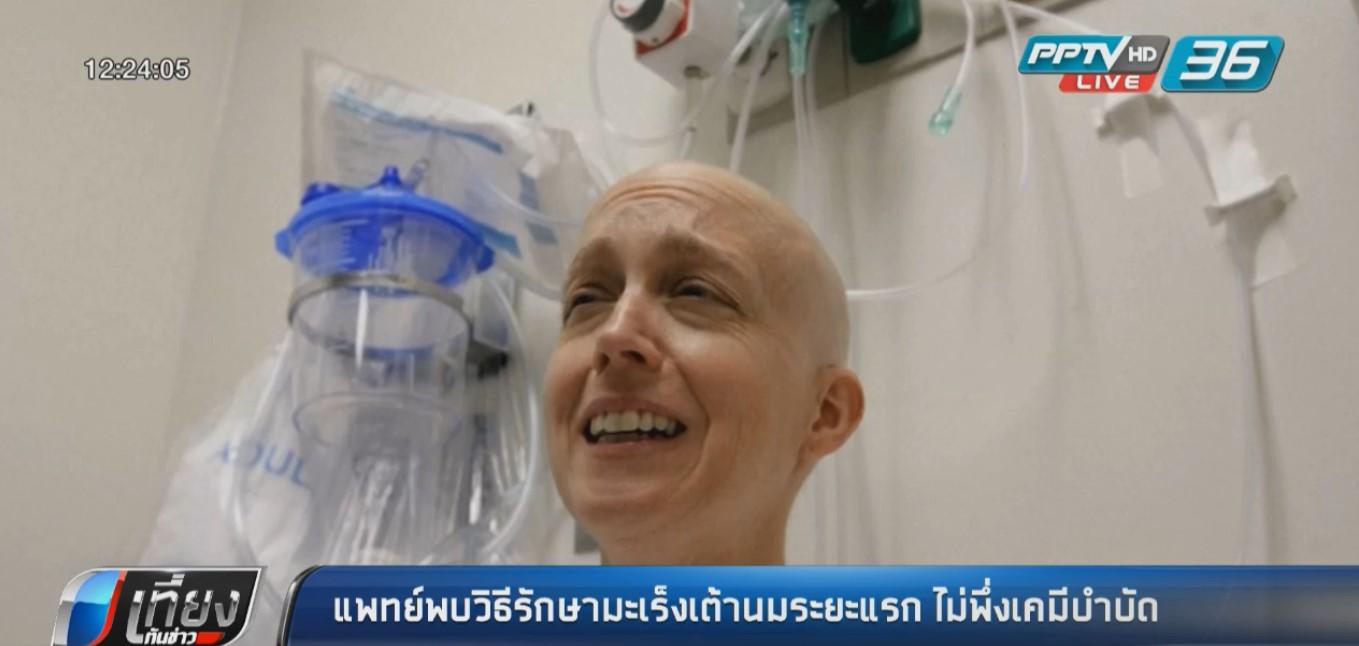 ผลวิจัย ชี้ ผู้ป่วยมะเร็งเต้านมระยะแรกไม่ต้องพึ่งเคมีบำบัด