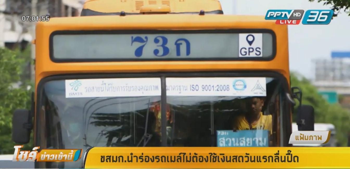 ขสมก.นำร่องรถเมล์ไม่ต้องใช้เงินสดวันแรก