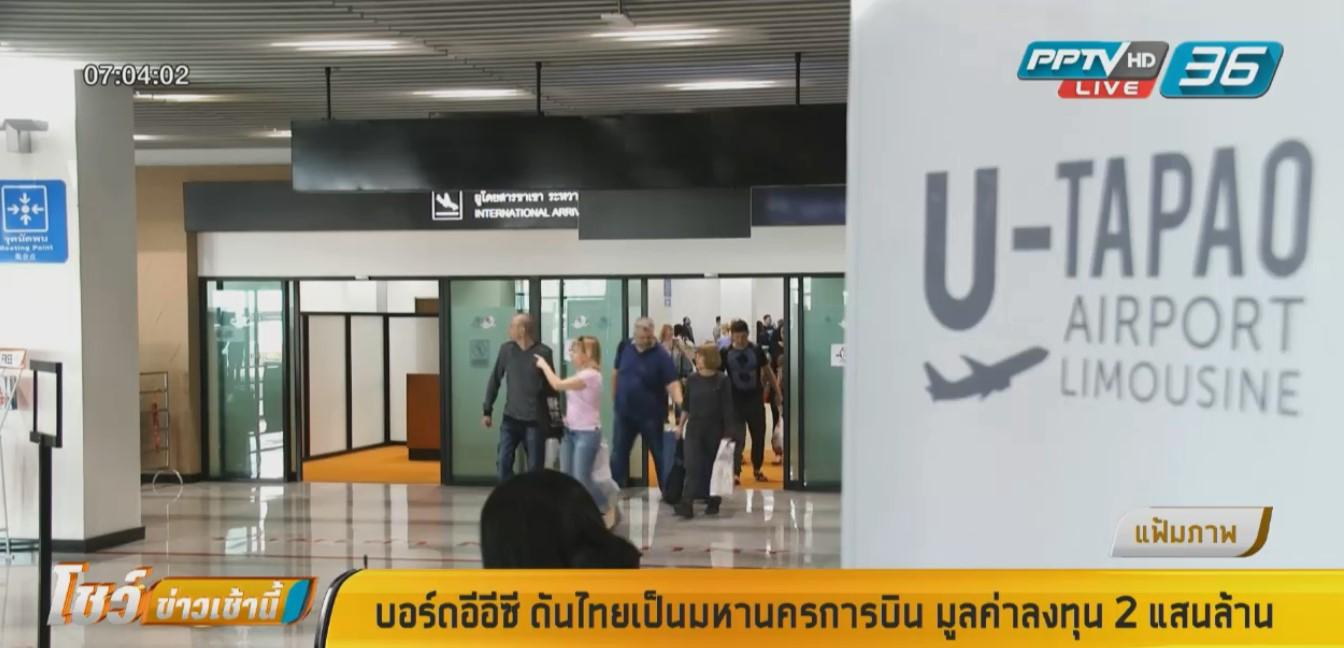 """บอดร์ดอีอีซี ดันไทยเป็น """"มหานครการบิน"""" มูลค่าลงทุน 2 แสนล้าน"""