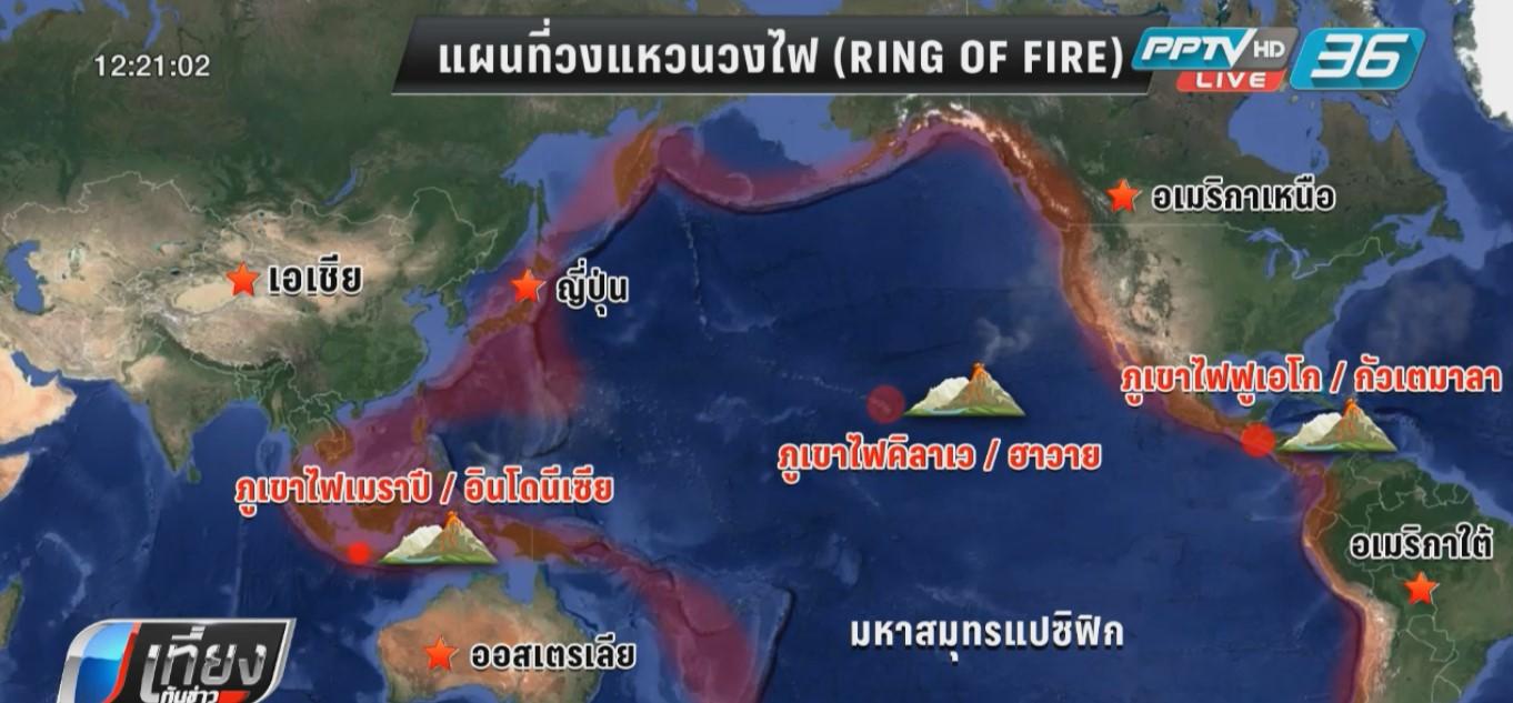 """เร่งค้นหาผู้สูญหายเหตุภูเขาไฟปะทุใน """"กัวเตมาลา"""" ตายพุ่ง 62"""