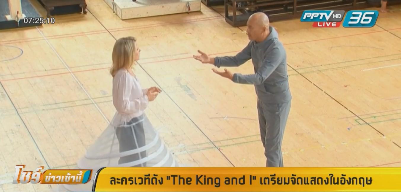 """อังกฤษเตรียมปัดฝุ่นจัดแสดงละครเวที """"The King and I"""""""
