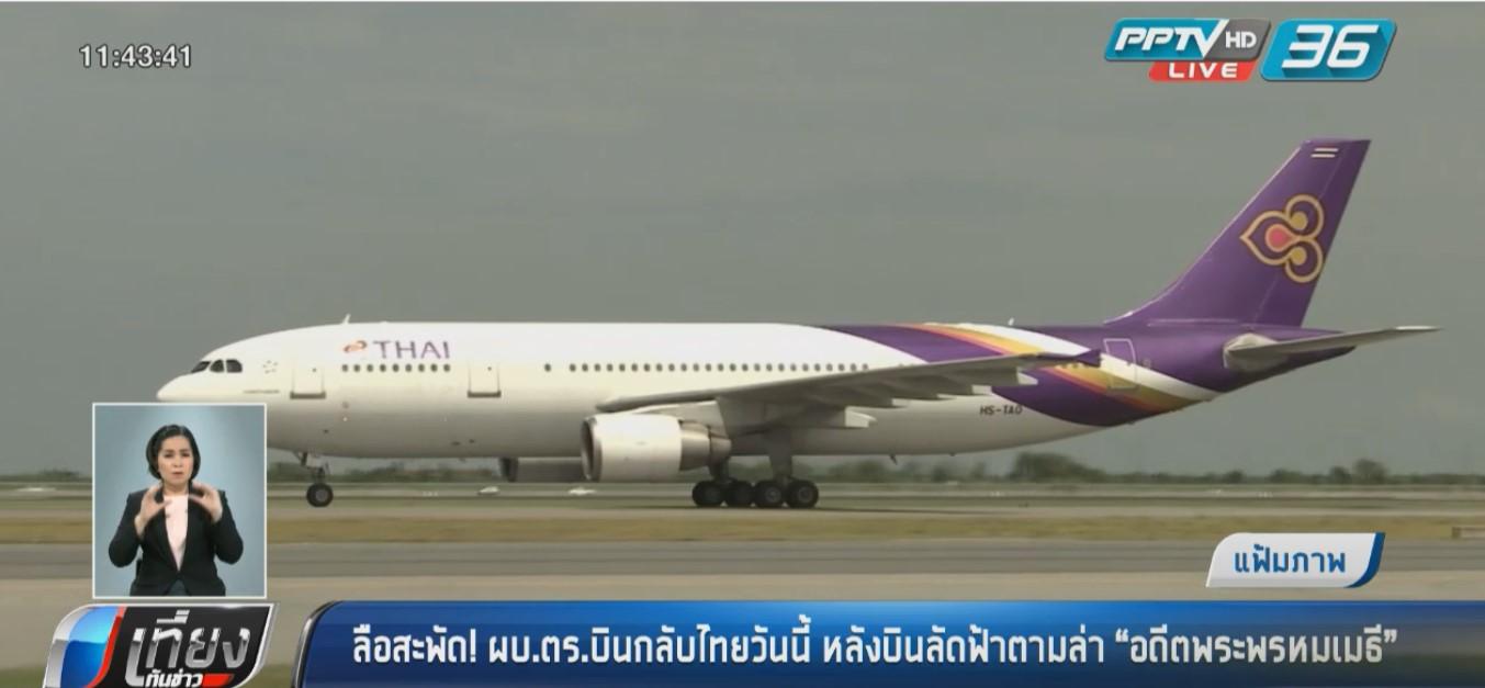 """ลือสะพัด! ผบ.ตร.บินกลับไทยวันนี้ หลังบินลัดฟ้าตามล่า """"อดีตพระพรหมเมธี"""""""