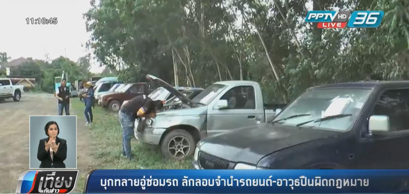 """บุกทลายอู่ซ่อมรถ ลักลอบ """"จำนำรถยนต์ – อาวุธปืนผิดกฏหมาย"""""""