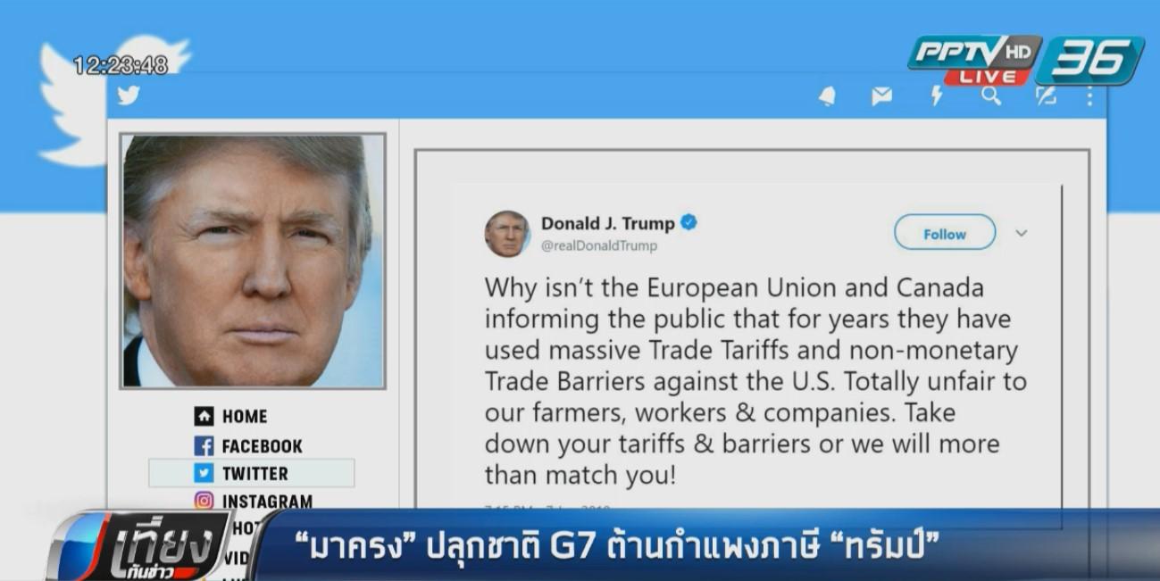 """""""มาครง""""ปลุกชาติ G7 ต้านกำแพงภาษี """"ทรัมป์"""""""