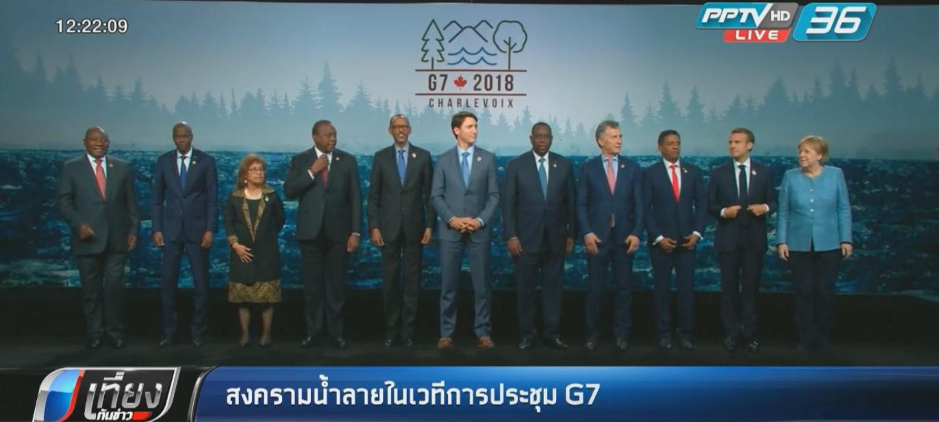 """สงครามน้ำลายในเวทีการประชุม """"G7"""""""