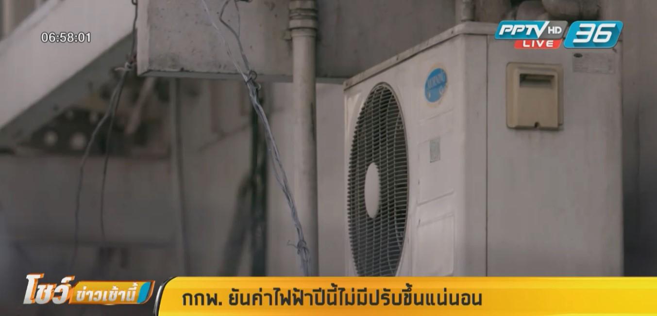 """กกพ. ยัน """"ค่าไฟฟ้า""""ปีนี้ไม่มีปรับขึ้นแน่นอน"""