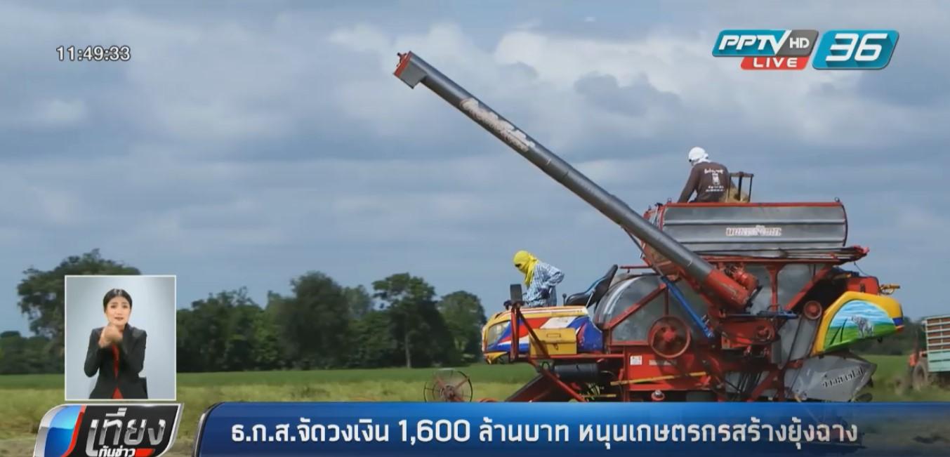 ธ.ก.ส.จัดวงเงิน1,600 ล้านบาท หนุนเกษตรกรสร้างยุ้งฉาง