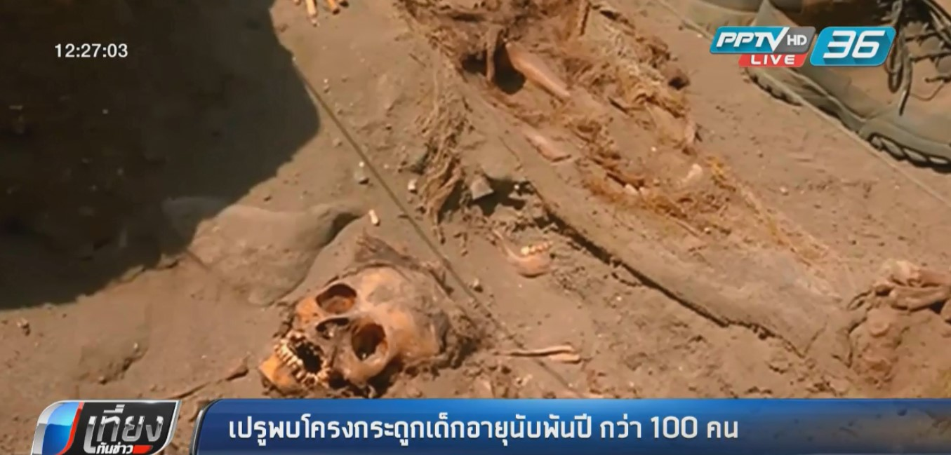 """""""เปรู""""พบโครงกระดูกเด็กอายุนับพันปีกว่า 100 คน"""