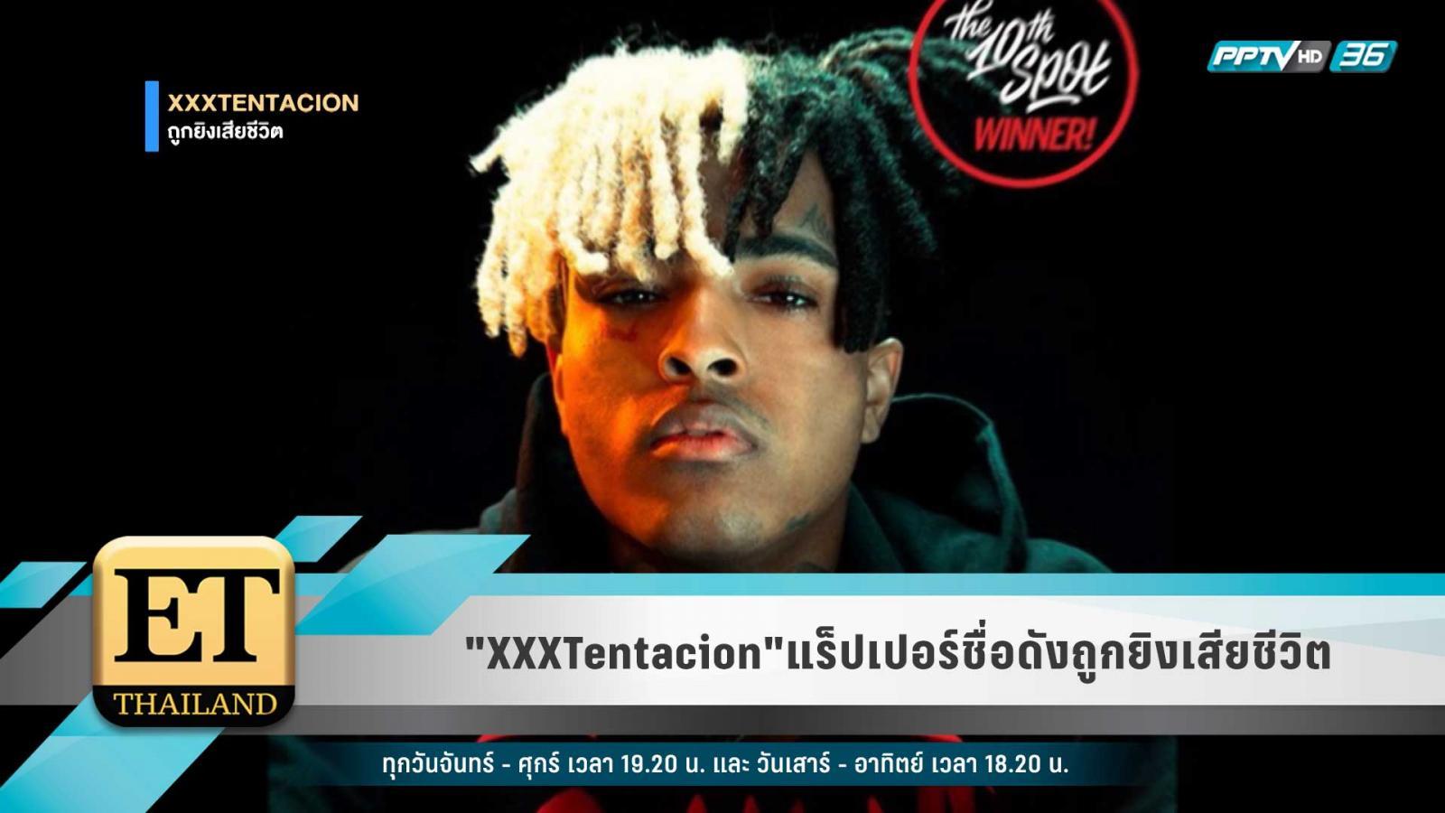 """""""XXXTentacion""""แร็ปเปอร์ชื่อดังถูกยิงเสียชีวิต"""