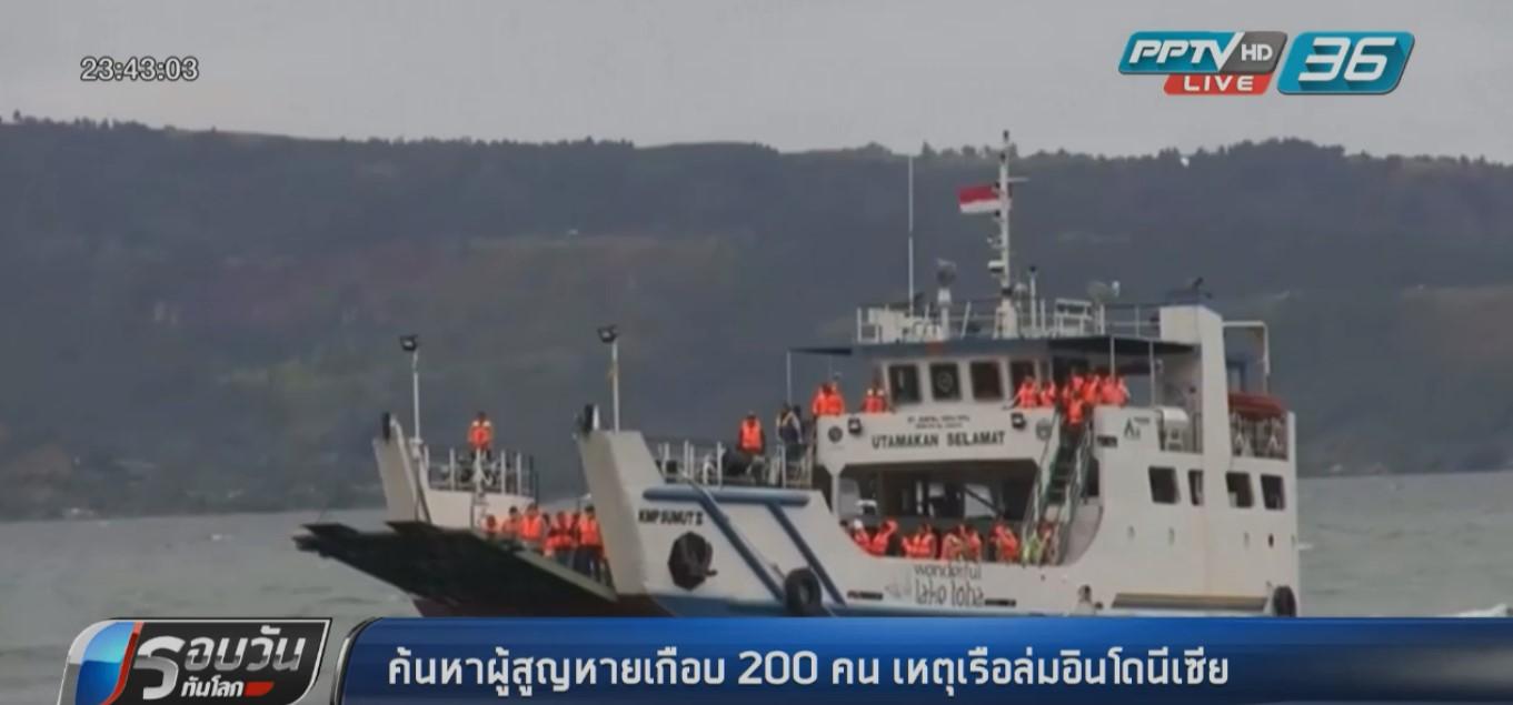 เร่งค้นหาผู้สูญหายเกือบ 200 คน เหตุ เรือล่มอินโดนีเซีย