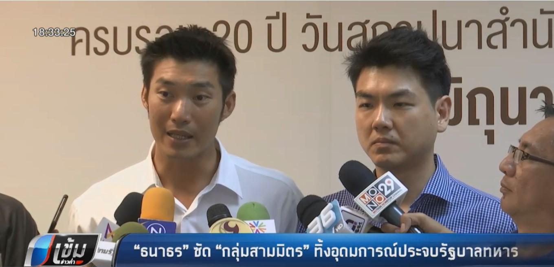 """""""สามมิตร"""" ไม่หยุดเปิดเกมดูด """"ภาคเหนือ""""อีก """"เพื่อไทย"""" มั่นใจ ยังไม่ระส่ำ"""