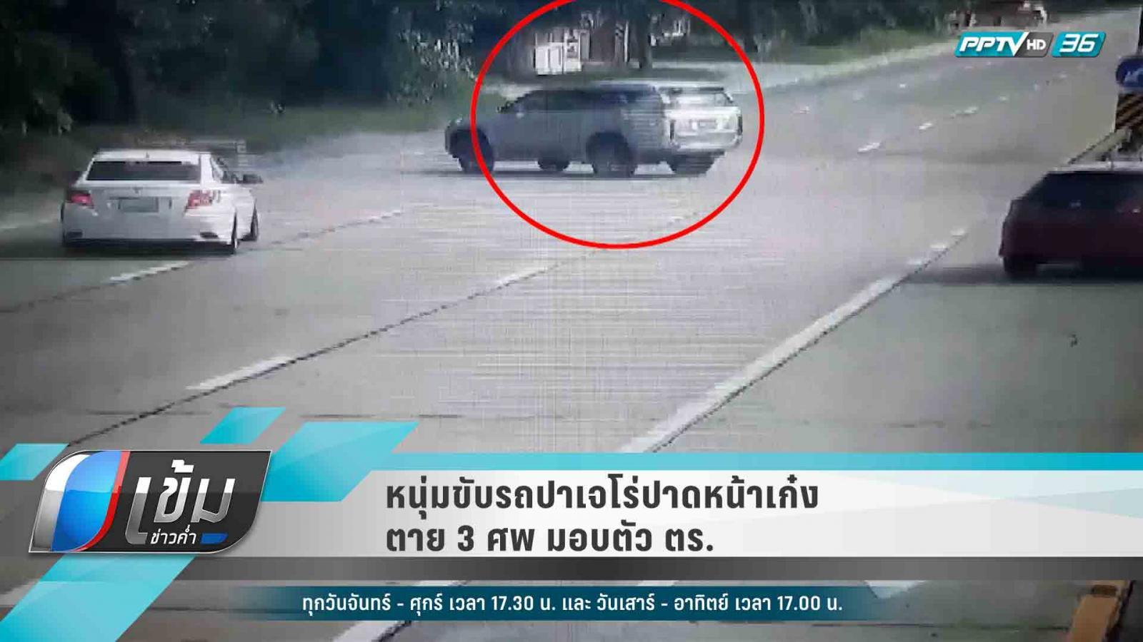 หนุ่มขับรถปาเจโร่ปาดหน้าเก๋ง ตาย 3 ศพมอบตัวกับตร.