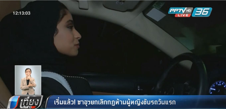เริ่มแล้ว! ซาอุฯยกเลิกกฎห้ามผู้หญิงขับรถ