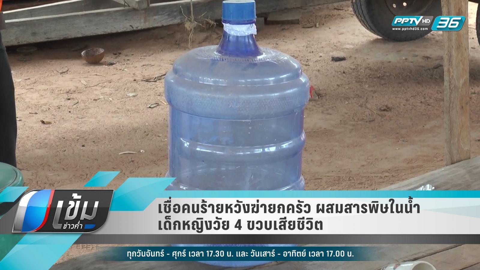 เชื่อคนร้ายหวังฆ่ายกครัว ผสมสารพิษในน้ำ เด็กหญิงวัย 4 ขวบเสียชีวิต