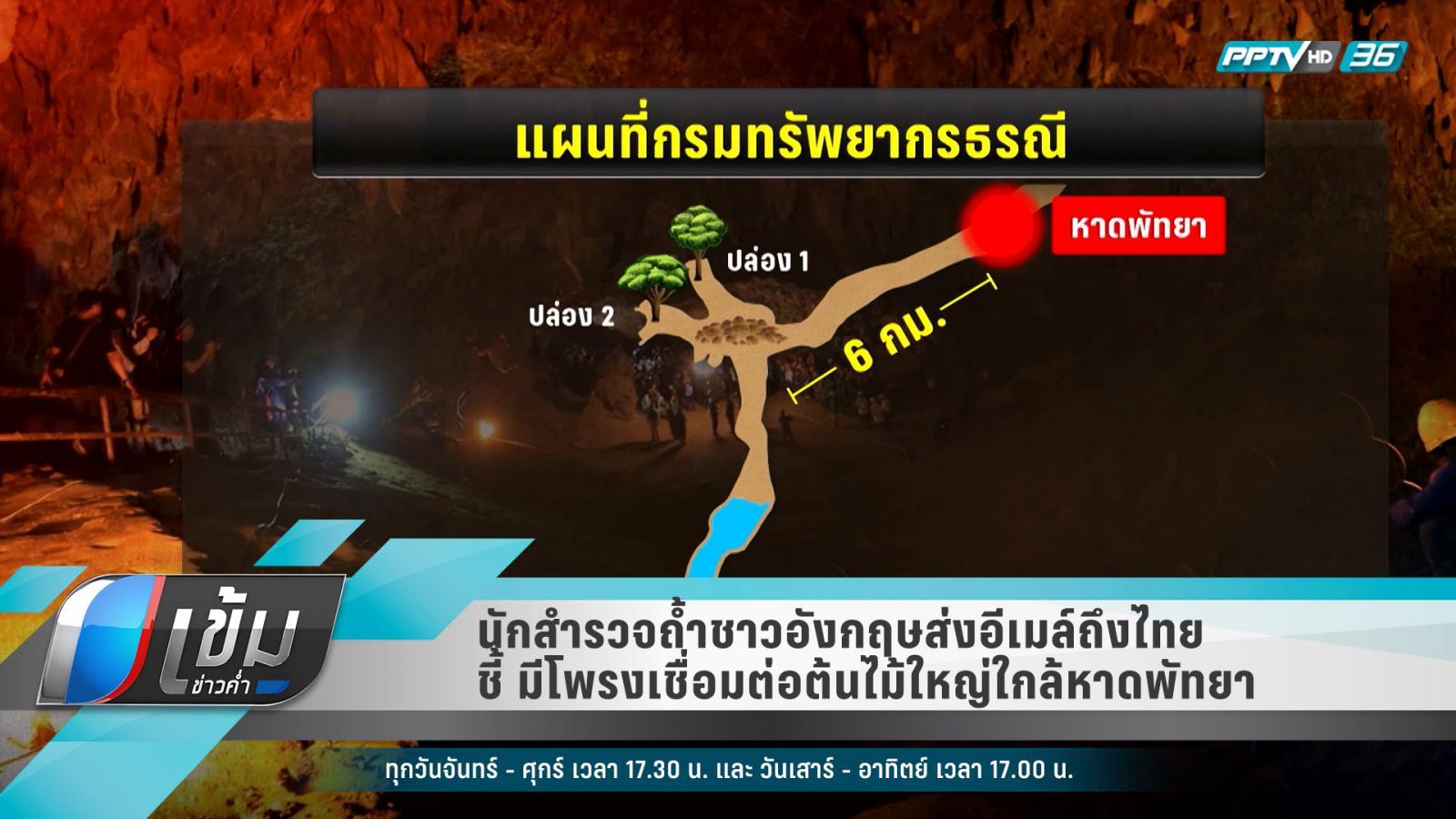 """""""นักสำรวจถ้ำชาวอังกฤษ"""" ส่งอีเมล์ถึงไทย ชี้ มีโพรงเชื่อมต่อต้นไม้ใหญ่ใกล้หาดพัทยา"""