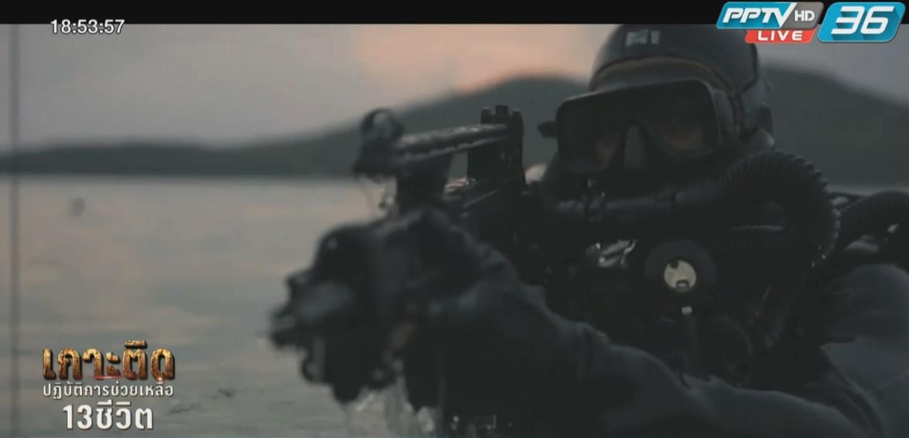 """ก่อนเป็นหน่วย SEAL """"มนุษย์เหนือมนุษย์"""" กับภารกิจกู้ 13 ชีวิตติดถ้ำหลวง"""