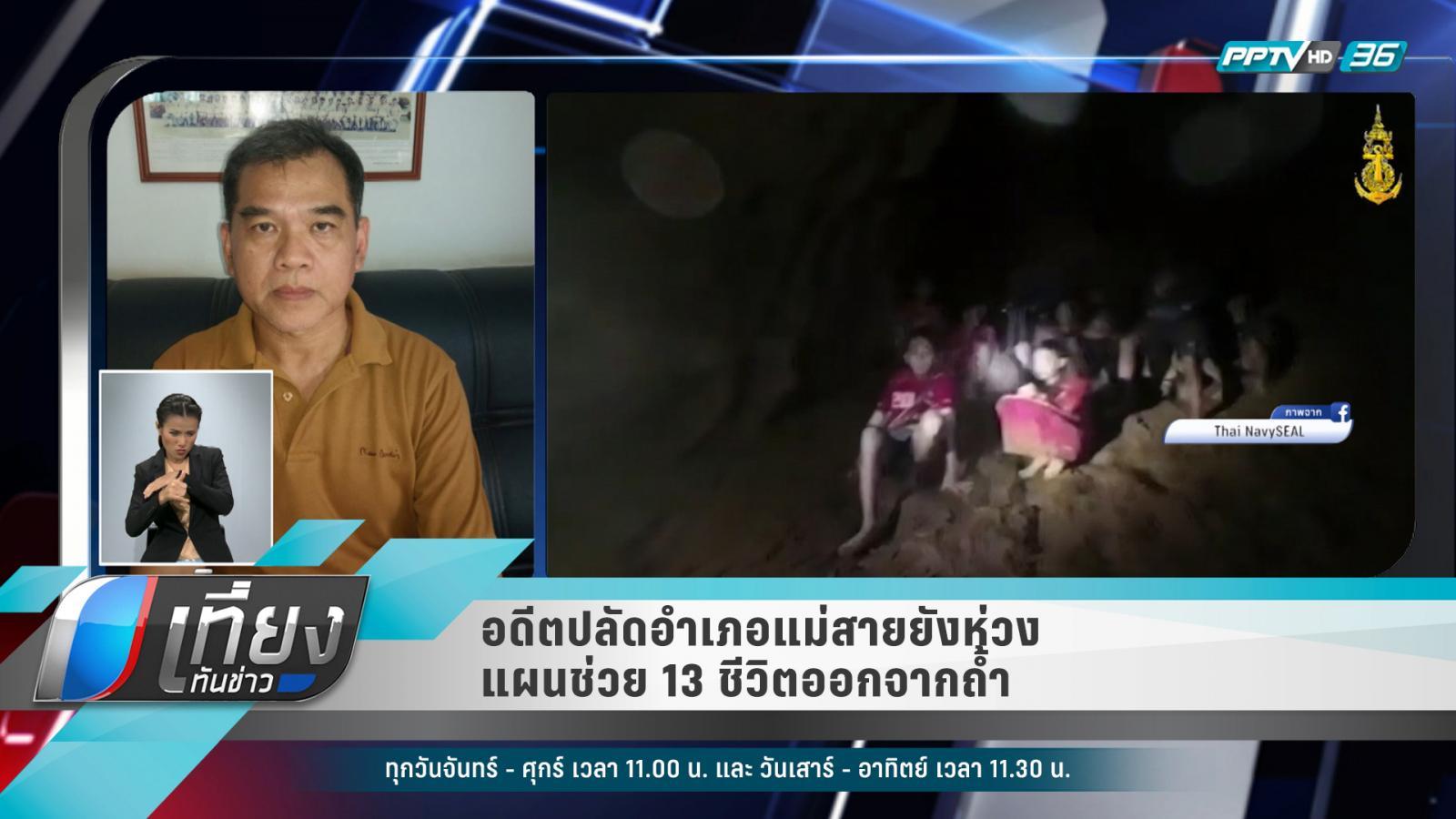 """""""อดีตปลัดอำเภอแม่สาย"""" แนะเจาะโพรงปลายถ้ำพา13ชีวิตออกมา"""
