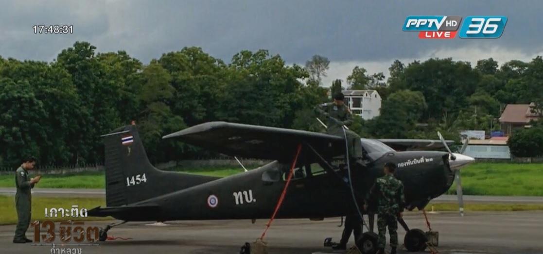 เครื่องบินตรวจการณ์กองทัพบกตก ที่แม่ฮ่องสอน